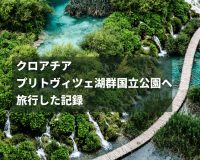 クロアチア 世界遺産 プリトヴィッツェ湖群国立公園へ旅行した記録