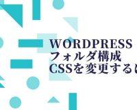WordPressのフォルダ構成、CSSを変更したい