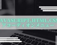 javascript,HTML,CSSでアコーディオンメニュー作成(jQueryなし)