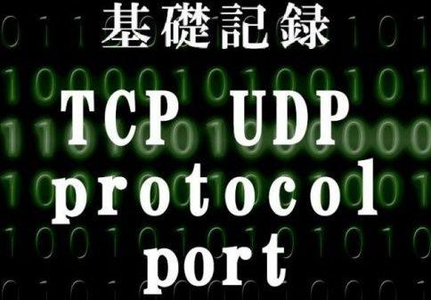代表的なプロトコル /ポート番号/ TCP/UDP