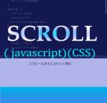 【Javascript,HTML,CSS】スクロールしたらふわっと表示(jQueryなし)