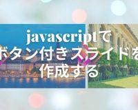 javascriptでボタン付きスライドを作成する(jQueryなし)