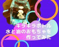 【キラキラボトル】水と油のおもちゃを作ってみた