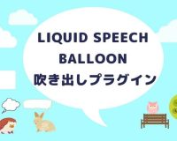 LIQUID SPEECH BALLOON 吹き出しプラグインを使ってみたよ!
