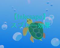 スプレー効果を使って海の泡を描く【Inkcsape】