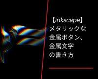 メタリックな金属文字、金属ボタンの書きかた【inkscape】