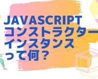 javascriptのコンストラクター,インスタンスって何?