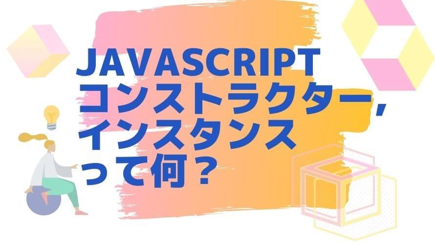 javascript コンストラクタ―、インスタンス
