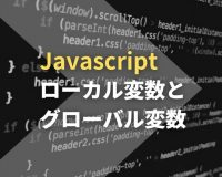 Javascriptのローカル変数とグローバル変数