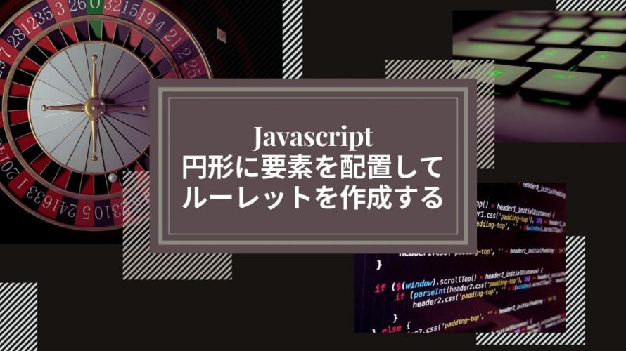 Javascriptでルーレット作成、円形に要素を配置してルーレットする