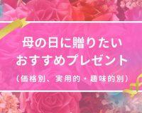 母の日に贈りたい、おすすめプレゼント(価格別、実用的・趣味的別)