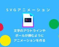 inkscapeで書いたSVGをアニメーション 文字のアウトライン・ボールが弾むアニメーション