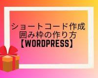 ショートコード作成、囲み枠の作り方【wordpress】