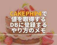 cakephp4で値を取得する、DBに登録するやり方のメモ