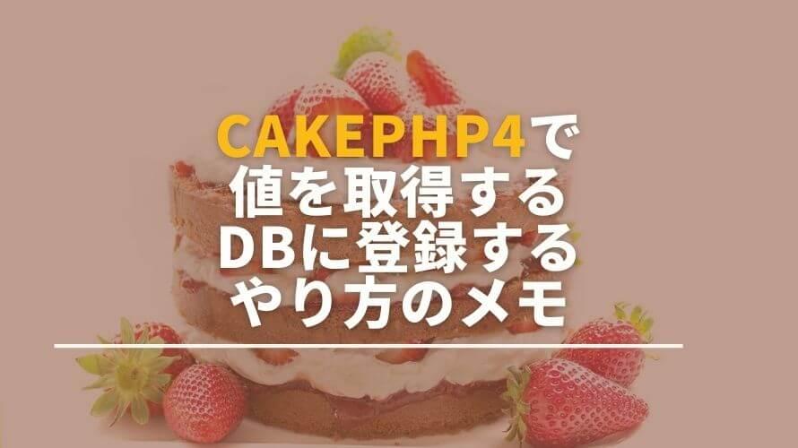 cakephp4で値をとる、DBに登録するやり方のメモ
