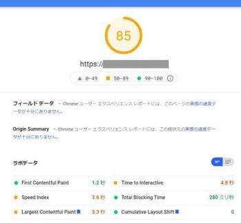 PageSpeed Insig 例