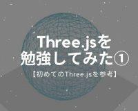 Three.jsの使い方を勉強してみた 導入から表示まで