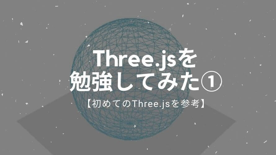 three.jsを勉強してみた