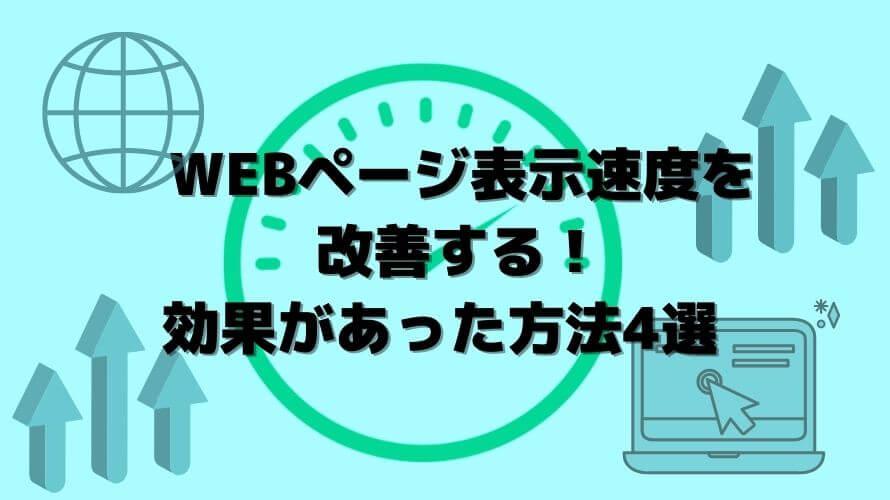 モバイルのweb表示速度を改善した方法4選
