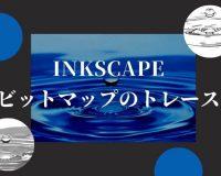 inkscapeでビットマップのトレースをしてみる