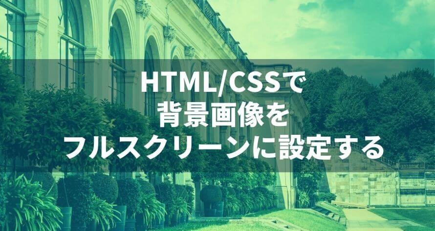 HTML/CSSで背景画像をフルスクリーンに設定する(スマホでの表示方法も!)