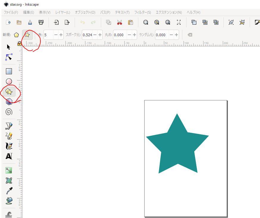 インクスケープで星形を書く