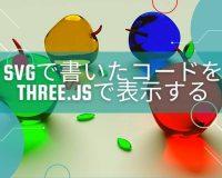 svgで書いたコードをThree.jsで表示する