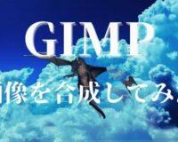 GIMPで画像合成してみた
