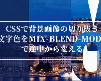 CSSで背景画像の切り抜き、文字色をmix-blend-modeで途中から変える