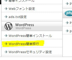 Wordpress簡単移行をクリック