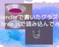 blenderで書いたグラスをThree.jsで読み込んでみた
