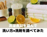 洗濯表記を読んで洗い方×使用洗剤を調べてみた