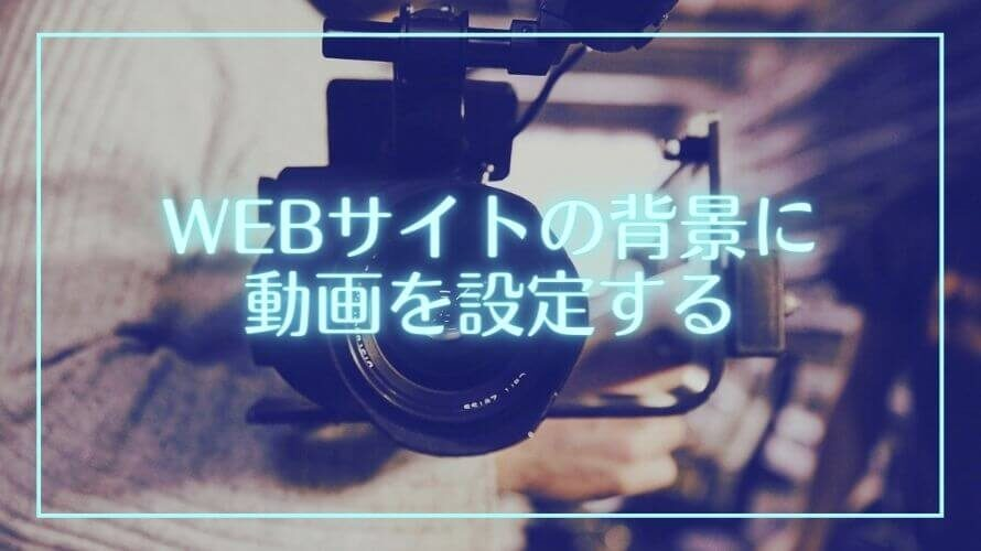 WEBサイトの背景に動画を設定する【HTML/CSS】