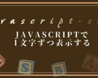 javascriptのsplitを使い1文字ずつ表示する[jQueryなし]
