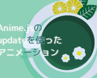 Anime.jsのコールバック、update、begin、completeを使ったアニメーション