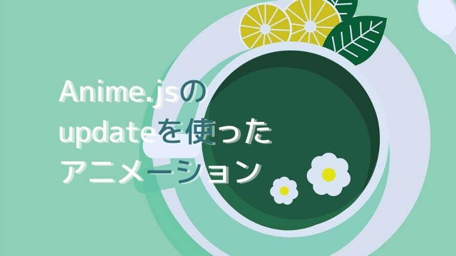anime.jsのupdateを使ったアニメーション