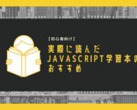 分かりやすいJavaScript学習本のおすすめ[初心者向け]