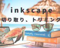 inkscapeで切り取り、トリミングをする