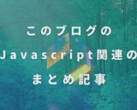 このブログのJavascript関連のまとめ記事