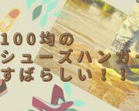100均のシューズハンガー(靴ハンガー)が優秀すぎた!!!
